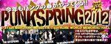 PUNKSPRING 2012特集ページ公開!洋邦過去最高にアツい今年のラインナップを見逃すな!