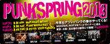 ラインナップ第4弾発表!日本最大級のパンク・フェスティヴァル、PUNKSPRING 2013の特設ページを公開!GEKIROCK CLOTHINGにて限定Tシャツ付チケットも販売開始!
