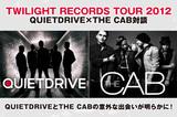 QUIETDRIVEとTHE CABの対談がツアー前日に実現!メンバーたちが意気投合した対談インタビューを公開!