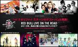 Red Bull Live on the Road、1stクオリファイ・ステージのゲストバンド最終発表!SECRET7LINE、GOOD4NOTHINGが追加決定!