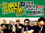 """来年3/23開催のGOOD4NOTHING & THE CHINA WIFE MOTORS共催イベント""""SAKAI MEETING""""、第2弾出演アーティストにSECRET 7 LINE、SABOTENら5組を発表!"""