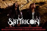 ノルウェーが産んだ最凶のブラック・メタル・バンド、SATYRICON特集を公開!5年振りとなる待望のニュー・アルバムを世界に先駆け日本先行リリース!