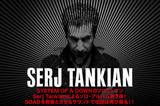 Serj Tankian 『Harakiri』特集を公開!SOAD的アプローチ満載のニュー・アルバム明日リリース!