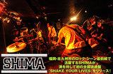 北九州を拠点に活動するメロディック・ハードコア・バンド、SHIMAのインタビュー&動画メッセージを公開!初の全国流通盤『SHAKE YOUR LIVES』をリリース