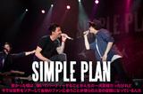 SIMPLE PLANの来日インタビュー&動画メッセージを公開!PUNKSPRING 2013出演直後のPierre(Vo)とSebastien(Gt/Vo)を直撃!