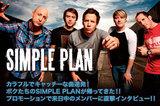 俺たち★SIMPLE PLAN!インタビュー&動画コメントをアップしました!
