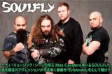 本日発売!通算8作目『Enslaved』をリリースするSOULFLYのインタビューを公開!