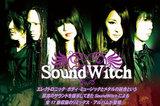 SoundWitchインタビュー&動画メッセージをアップしました。