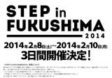 STEP in FUKUSHIMA 2014に10-FEET、BRAHMAN、DJに細美武士らの出演が決定!the HIATUS、ストレイテナーら出演。