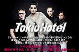 TOKIO HOTEL、「日本のみんなへ 信じられない災害で、俺達はとてもショックで言葉も出ない。俺達の気持ちは皆の傍に居るつもりだからね。」