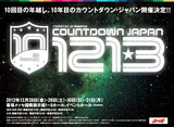 COUNTDOWN JAPAN 12/13開催決定!10-FEET、MAN WITH A MISSION、TOTALFAT、GOOD4NOTHINGら30組が出演決定。