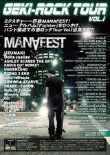 GEKI-ROCK TOUR vol.1にMarty Friedman(ex.MEGADETH)がレーベルプロデューサーを務める極辛レコーズから2バンドの出演が決定!