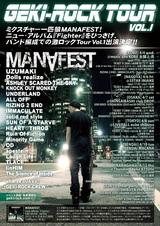 MANAFESTを招いての激ロックTOUR VOL.1、本日、大阪公演!当日券&サイン会も開催!
