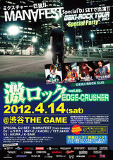 SPECIAL GUEST DJとしてMANAFEST登場!!4/14(sat)激ロック -EDGE-CRUSHER vol.65 SPECIAL PARTY開催!