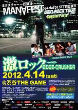 MANAFEST、ヒット・シングル曲オンパレードのソロ・ライヴを披露!!4/14(sat)激ロック -EDGE-CRUSHER vol.65 SPECIAL PARTYいよいよ明日開催!
