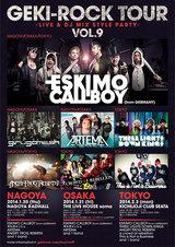 """ESKIMO CALLBOYを招いて開催する""""激ロックTOUR VOL.9""""東京公演に新たにTHREE LIGHTS DOWN KINGSの出演が決定! 2/3吉祥寺CLUB SEATAにて開催!"""