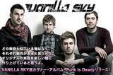 VANILLA SKYインタビューをアップ、明日アルバム発売!