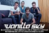 イタリアNO.1ポップ・パンク・バンド、VANILLA SKYのインタビュー公開!活動10周年を記念する3年ぶり5枚目のニュー・アルバムを1/23リリース!