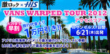 WARPED TOUR 2012 特典付限定チケット残り僅か!早割は4/20迄!お早めに!
