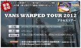 【既に70バンドが決定!】今年も募集告知されました!H.I.S.で行くWARPED TOUR参戦ツアーは羽田発着! 詳細は23日発表予定!