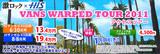 WARPED TOUR ツアー募集開始記念プレゼント開始!