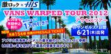 WARPED TOUR 2012 参戦ツアーの催行が決定!早割で1万円引きは金曜申込みまで!お急ぎ下さい!