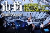 山嵐、15周年通算10作目のアルバム全曲解説つきインタビュー!
