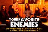 ダークかつクールなオルタナ・ロックを奏でるカナダの6人組、YOUR FAVORITE ENEMIES特集を公開!通算3作目の新作を3/20リリースし、満を持して日本デビュー!