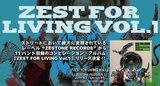 ZESTONE所属11バンドが集結!『ZEST FOR LIVING Vol.1』特集ページをアップ!