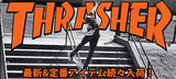 THRASHERを大特集!STARTER BLACK LABELやキースヘリングとのコラボ・アイテムなど新作続々入荷中!