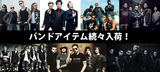 GREEN DAY、BLINK-182、NIRVANA、MISFITS、BAD RELIGIONほか人気バンドTシャツが続々登場!
