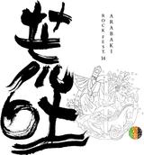 """ARABAKI ROCK FEST.14""、第2弾ラインナップにマキシマム ザ ホルモン、MAN WITH A MISSION、AA=、KNOCK OUT MONKEYら28組発表!"