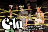 神戸から現れたルール無視のミクスチャー・パーティー集団、C-LAのインタビュー&動画メッセージ公開!あらゆるジャンルを取り込んだ名刺代わりの1stミニ・アルバムを2/26リリース!