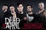 DEAD BY APRIL最新インタビュー掲載の特設ページ公開!アグレッション溢れるメタル・サウンドに刺激的なシンセが交錯する2年半ぶりのニュー・アルバムをリリース!
