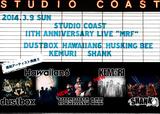"dustbox、Hawaiian6、SHANKも出演するSTUDIO COAST主催イベント""MRF""、追加ラインナップにKEMURI、HUSKING BEE出演決定!"