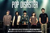 POP DISASTERのインタビュー&動画メッセージを公開!バンドの成熟とオリジナリティ際立つ珠玉の楽曲群が収められた5作目のフル・アルバムを2/26リリース!