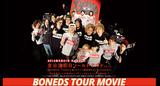 "MY FIRST STORY、BLUE ENCOUNT、AIR SWELL、SWANKY DANKが出演した""BONEDS TOUR""のDVDが5/21に発売決定!"