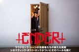 シネマティック・ポスト・ロック・バンドENDERのインタビューを公開!日本におけるスクリーモの先駆者、NEW STARTING OVER、FAITH、GUN DOGの元メンバーたちからなる4人組が遂にデビュー・アルバムをリリース!
