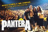 PANTERA特集を公開!バンド史上初の全米1位を獲得した名盤『脳殺』の20周年記念スペシャル・エディションが3/26にリリース!