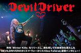 初来日を果たしたDEVILDRIVERのインタビュー&動画メッセージを公開!最新アルバムを引っ提げ来日中のカリスマ・ヴォーカリスト、Dez Fafaraを直撃!