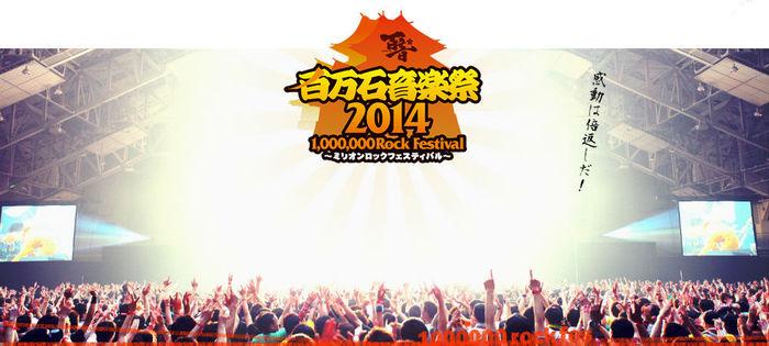 "SiM、10-FEET、TOTALFAT、BIGMAMA、 SHANKら出演!""百万石音楽祭2014~ミリオンロックフェスティバル~""、日割りラインナップを発表!"