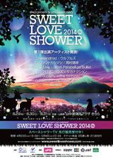 SWEET LOVE SHOWER 2014、第1弾出演アーティストにSiM、9mm Parabellum Bullet、[Alexandros]ら発表!