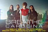 BREATHE CAROLINA特集を公開!EDMファン、マスト・バイ!バンド体制となり、豪華ゲスト陣を迎えた4thアルバム『Savages』を5/28にリリース!