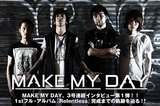 MAKE MY DAYのインタビュー&動画メッセージを公開!1stフル・アルバム『Relentless』完成までの軌跡を辿る、3号連続インタビュー第1弾!