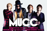 MUCCのインタビューを公開!最新のラウドロックのエッセンスが凝縮された、MUCC史上最もへヴィなニュー・シングルを5/28リリース!Twitterプレゼント企画もスタート!