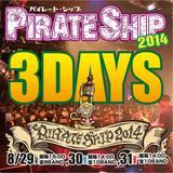 """8月に大分で開催される""""PIRATE SHIP 2014""""にHAWAIIAN6、Northern19、FOUR GET ME A NOTS、JELLYFiSH FLOWER'Sら出演決定!"""
