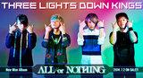 3rdミニ・アルバムをリリースしたばかりのTHREE LIGHTS DOWN KINGSのインタビュー公開!この夏ライヴやフェスを盛り上げること必至の楽曲が詰まった新作特設ページ公開中!