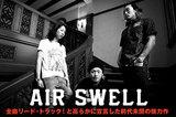 AIR SWELLのインタビュー&動画メッセージを公開!全曲リード・トラックを高らかに宣言した前代未聞の強力なニュー・ミニ・アルバムをリリース!Twitterプレゼント企画も