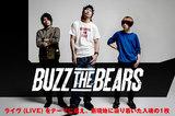 BUZZ THE BEARSのインタビュー&動画メッセージを公開!主戦場であるライヴをテーマに据え、新境地に辿り着いた入魂の新作を明日リリース!Twitterにてプレゼント企画も!