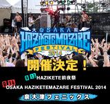 "HEY-SMITH主催""OSAKA HAZIKETEMAZARE FESTIVAL 2014""、第1弾アーティストとして10-FEET、SHANK、スカパラが出演決定!"